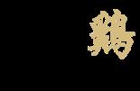 signe-coq
